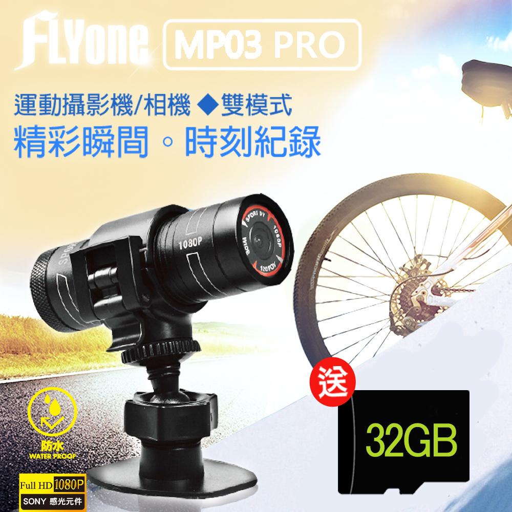 FLYone MP03 PRO影像加強版 SONY感光/1080P 前後雙鏡運動攝影機+GPS軌跡紀錄~選配(單鏡版)