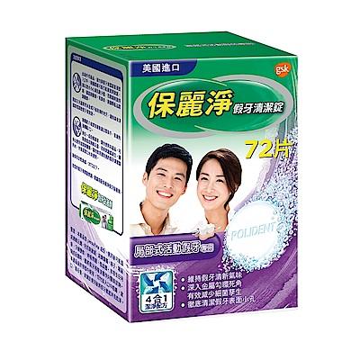 保麗淨 假牙清潔錠-局部式活動假牙專用 72錠