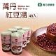 【萬丹農會】萬丹紅豆湯 ( 320g / 48入 / 箱 x1箱) product thumbnail 1