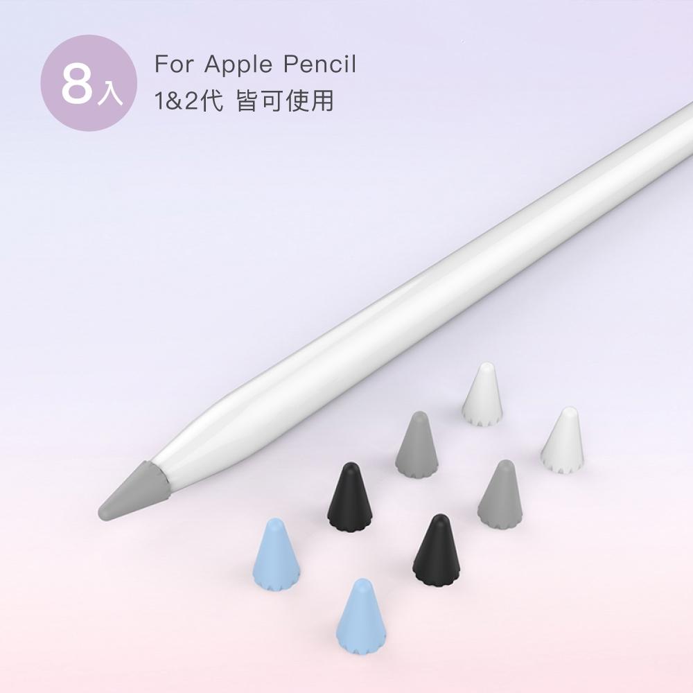 Apple Pencil 矽膠小筆尖套 增加摩擦力 手感升級 筆頭保護套(8入) product image 1