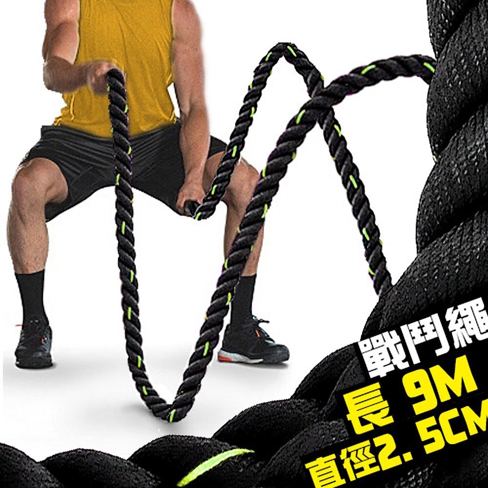 運動9公尺戰鬥繩(直徑2.5CM)(長9M戰繩大甩繩力量繩/戰鬥有氧繩健身粗繩/拔河繩子UFC體能訓練繩/MMA格鬥繩/Battling Ropes攀爬繩)