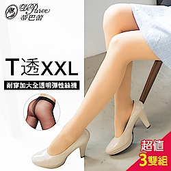 蒂巴蕾 T透XXL 耐穿加大全透明彈性絲襪 -3入組