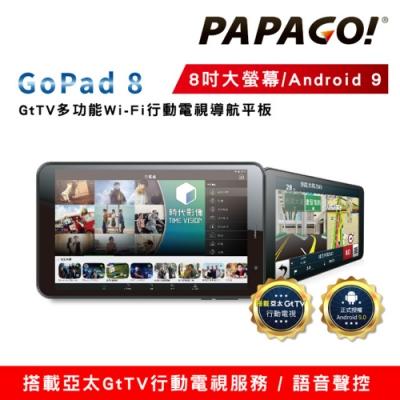 PAPAGO! GoPad 8 GtTV多功能Wi-Fi行動電視導航平板(8吋大螢幕/Android 9/語音聲控)