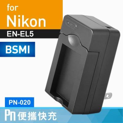 Kamera 電池充電器 for Nikon EN-EL5 (PN-020) ENEL5