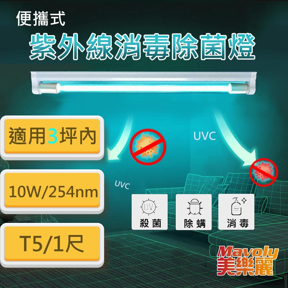 Mavoly美樂麗 10W 紫外線UVC+臭氧 消毒 1尺T5 串接殺菌燈管 C-0384 (3坪內適用)