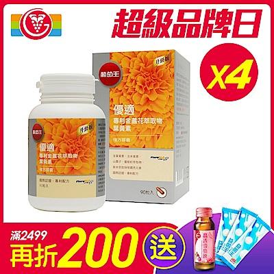 【葡萄王】優適金盞花葉黃素90粒X4瓶(FloraGLO專利葉黃素)-預