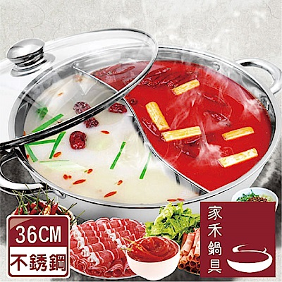家禾鍋具 不鏽鋼鍋加厚鴛鴦鍋36公分不含鍋蓋