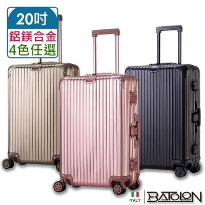 BATOLON寶龍  20吋  極致奢華TSA鎖鋁鎂合金 全鋁箱/行李箱 (4色任選)