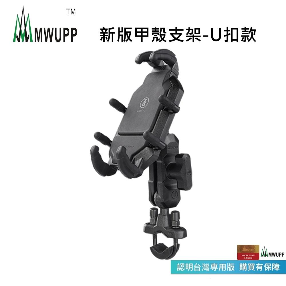 【MWUPP五匹】新款專業摩托車架_甲殼_U扣款(本產品已投保富邦產險/可搭配無線充)
