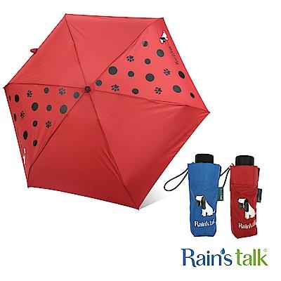 Rains talk 小狗腳印抗UV五折手開傘