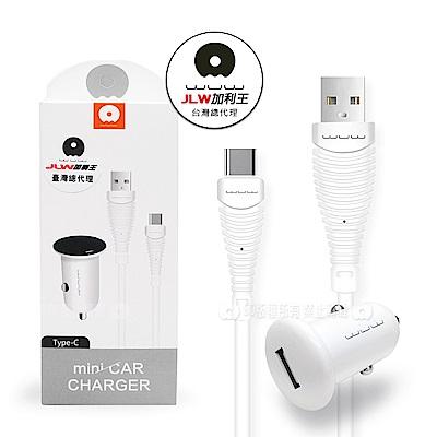 加利王WUW Type-C USB 充電線+單孔USB車充組(T21)