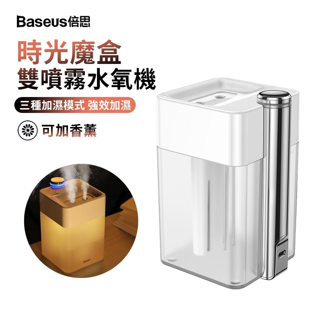 Baseus倍思 550ML 雙噴霧口精油香薰迷你水氧香氛機清淨機