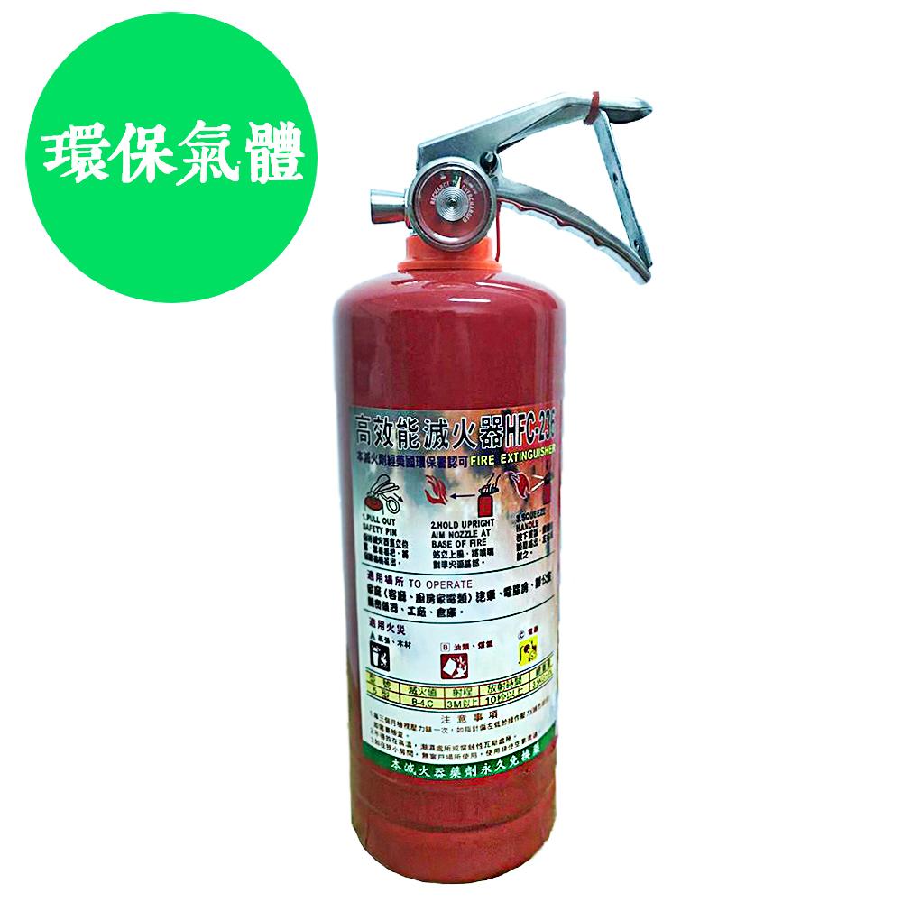 【防災專家】永久免換藥 美國認可HFC-236 新型高效能環保氣體五磅滅火劑