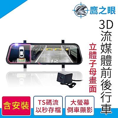 含安裝【鷹之眼】3D倒車顯影 流媒體 前後雙鏡行車記錄器(加送32G記憶卡)
