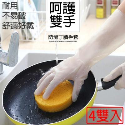 【挪威森林】好乾淨不易破食品級丁腈洗碗手套(4雙)