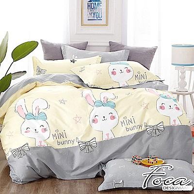 FOCA微笑兔-米-加大-100%精梳純棉四件式兩用被床包組
