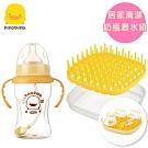 黃色小鴨《PiyoPiyo》多功能瀝水架+旋轉360度寬口握把PPSU奶瓶【270ML】