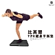 Fun Sport - 比其爾TPE健身平衡墊-黑/M(Balance Pad/冥想墊/平衡訓練軟墊/坐墊/打坐墊/拜墊跪墊) product thumbnail 1