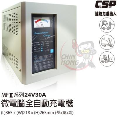 【CSP進煌】MF24V30A微電腦全自動充電機/掃地機.電動堆高機.拖板車適用