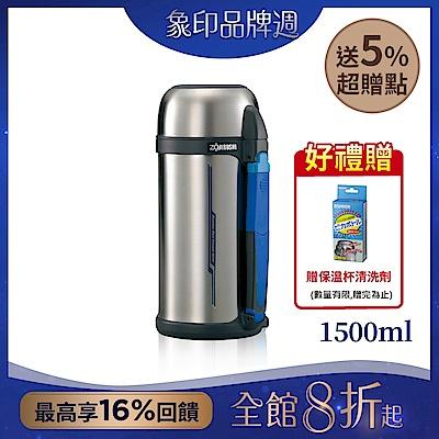 1.5L 廣口不鏽鋼真空保溫瓶