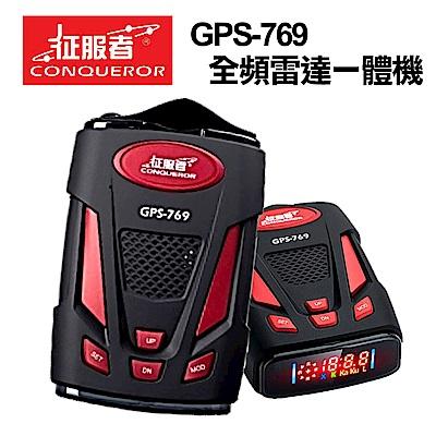征服者 GPS-769 全頻雷達 一體機 行車安全警示器