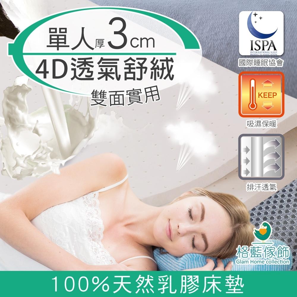 格藍傢飾-纖柔4D兩用乳膠床墊-單人(厚3cm)