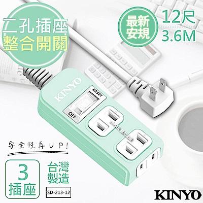 KINYO 12呎 2P一開三插安全延長線(SD-213-12)台灣製造‧新安規