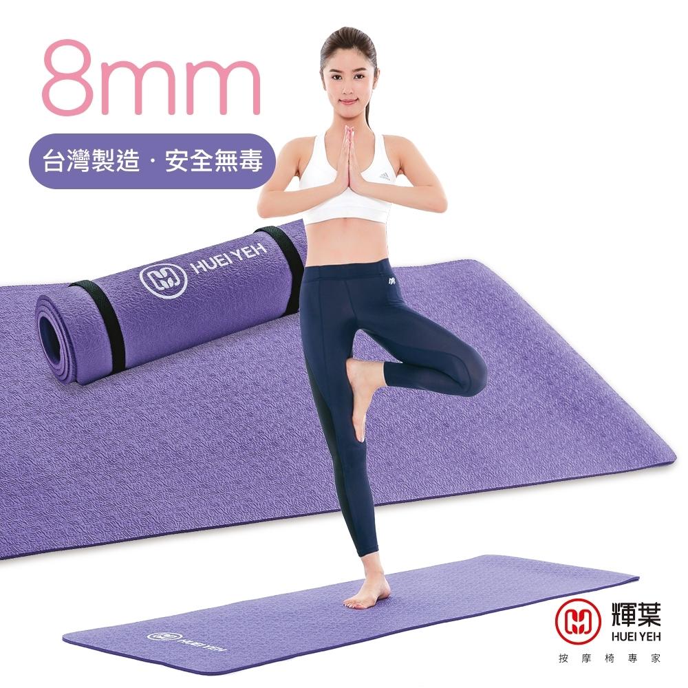 【時時樂限定】輝葉 NBR環保8mm瑜珈墊(台灣製) HY-1201