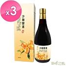 草本之家-御天沙棘蔬果酵素液720mlX3瓶