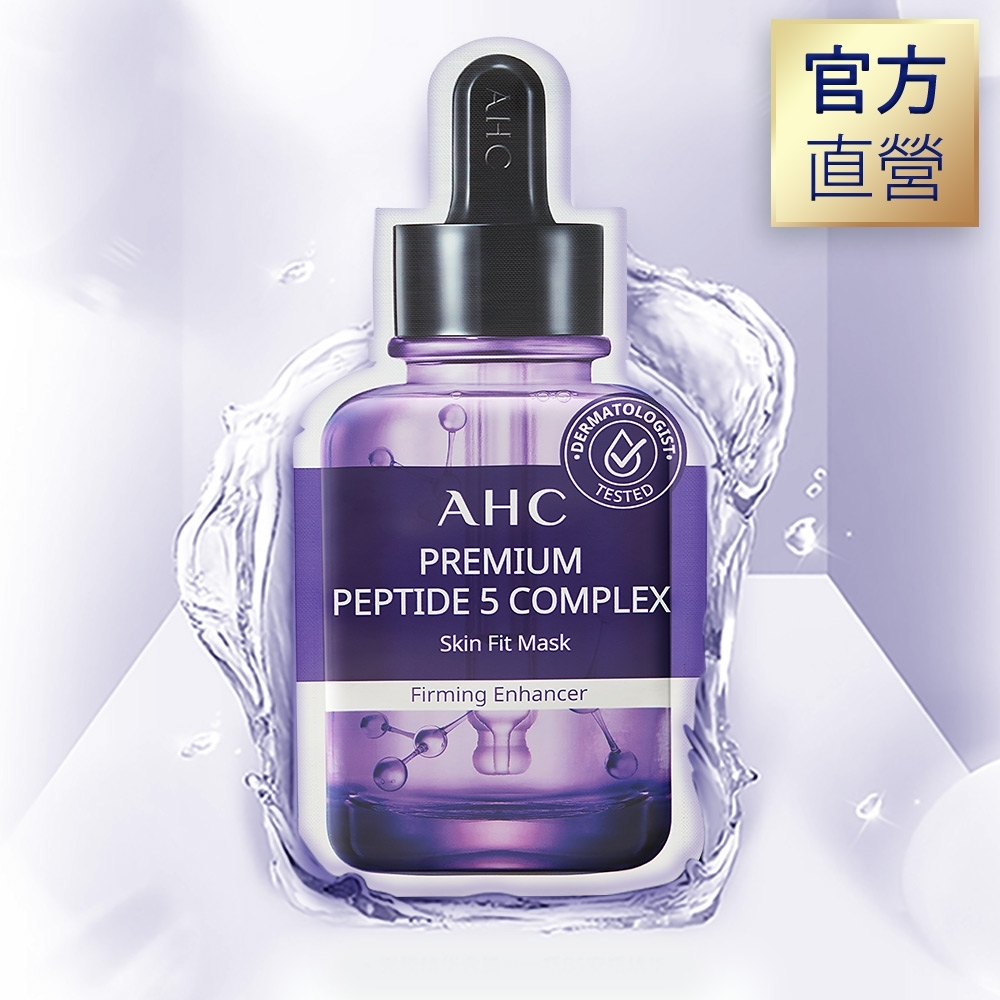 AHC  安瓶精華植物纖維面膜[5重胜肽賦活緊緻]27mlx5片/盒