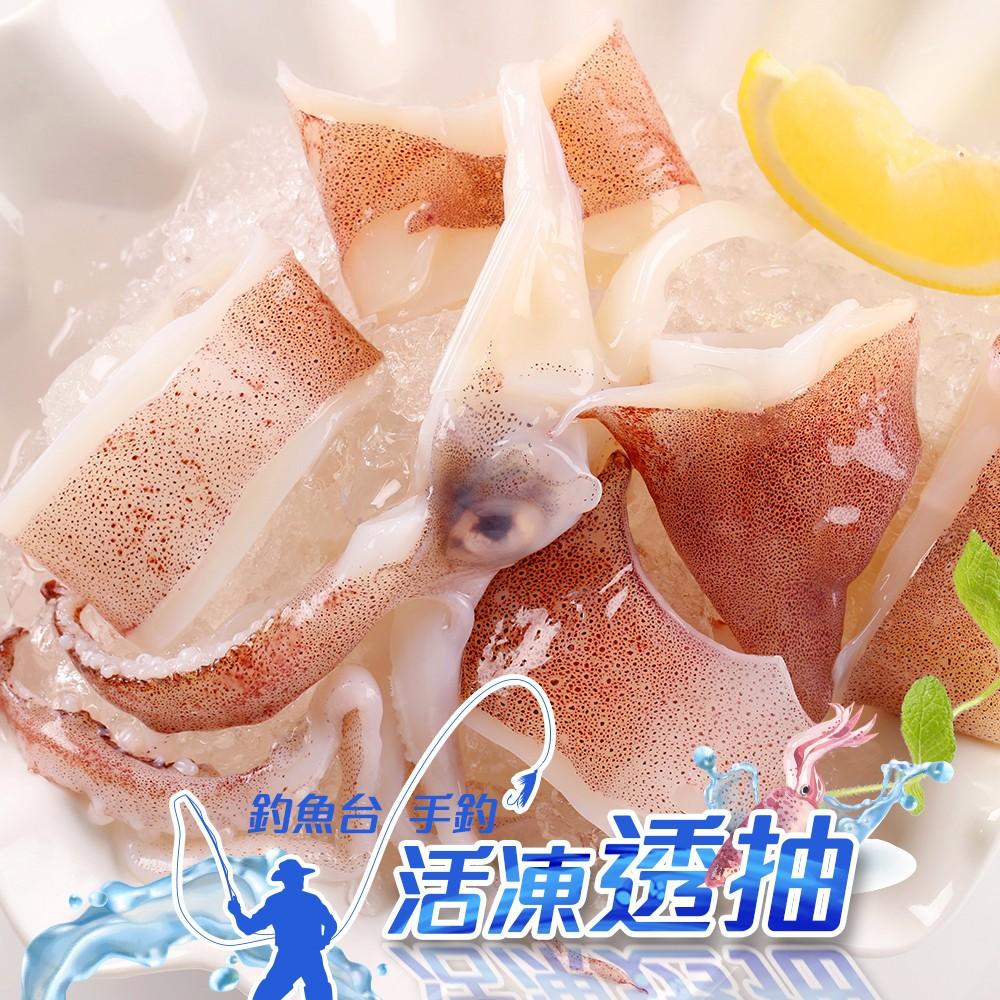 (任選)愛上新鮮-A級手釣船凍切圈透抽(250g±10%/盒)