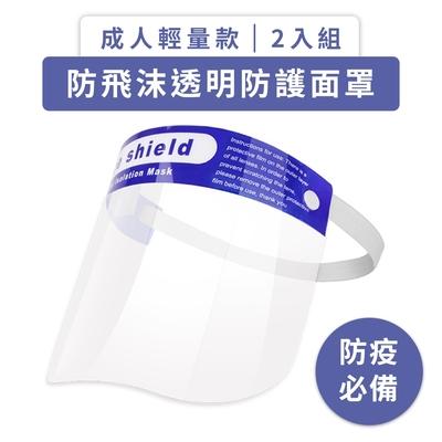 超值2入組【防疫必備】成人輕量款 防飛沫 透明防護面罩