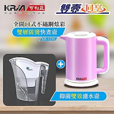 KRIA可利亞 雙層防燙全開口式迷你開水瓶 KR-1310 (電水壺+濾水壺組)