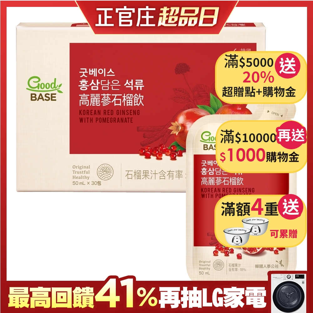【正官庄】高麗蔘石榴飲(50mlx30入)/盒x2盒