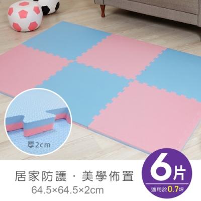 【APG】舒芙蕾64*64*2cm雙色地墊-多色可選一包6片附贈12邊條(適用0.7坪)