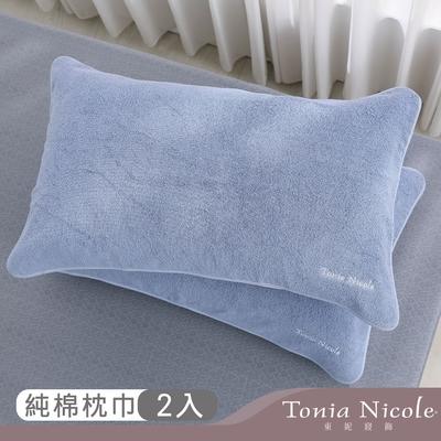 Tonia Nicole東妮寢飾 100%純棉親膚柔眠枕巾2入(藍霧)