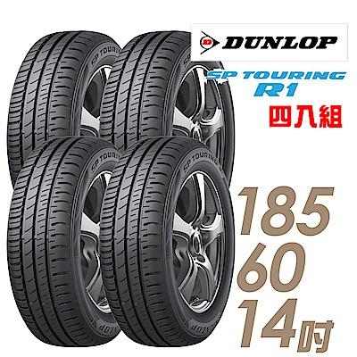 【登祿普】SPR1-185/60/14吋輪胎 四入組 適用於Altis 馬3