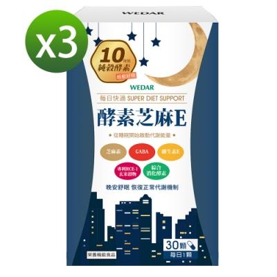 WEDAR 酵素芝麻E 好眠3盒組(30顆/盒)