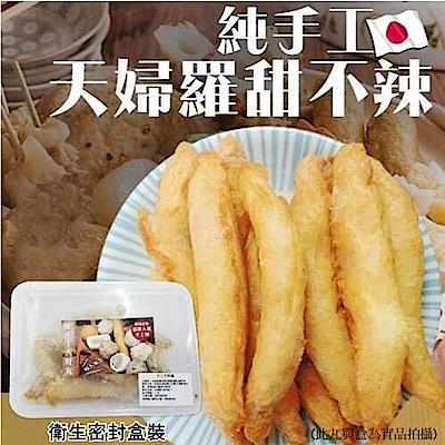 海陸管家-陳家手工天婦羅甜不辣 x3包(每包300g±10%/盒/11-13條)