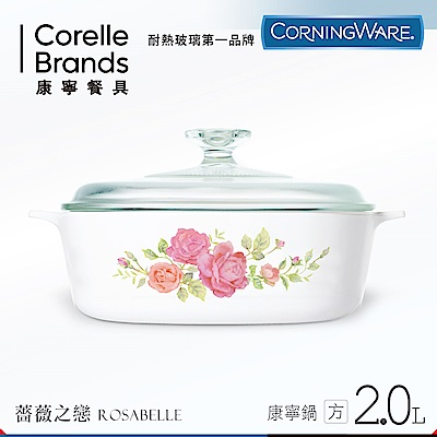 美國康寧 CORNINGWARE 薔薇之戀方型康寧鍋2L