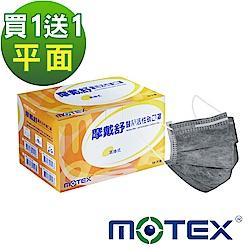 摩戴舒 醫用活性碳口罩(未滅菌)2盒超值組 (50片/盒 x 2盒)