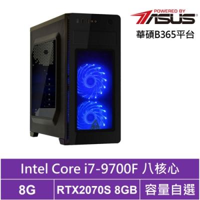 華碩B365平台[豺狼冥王]i7八核RTX2070S獨顯電腦