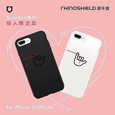 犀牛盾iPhone 8/7  Plus Solidsuit經典防摔背蓋手機 牽紅線2