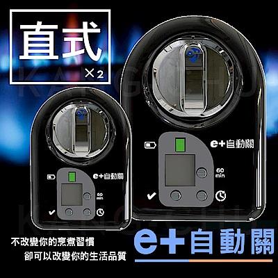 e+自動關-瓦斯爐安全控制系統瓦斯老人的好幫手安裝簡單自動關火安心提醒-直式*2
