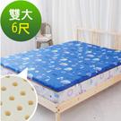 米夢家居- 夢想家園-冬夏兩用馬來西亞進口天然乳膠床墊-5公分厚-雙人加大6尺-深夢藍