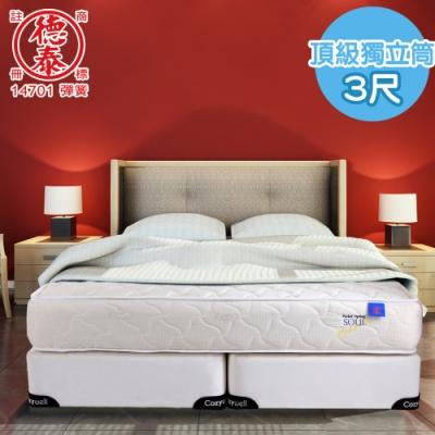 【本周限定】德泰 頂級飯店獨立筒 彈簧床墊-單人3尺