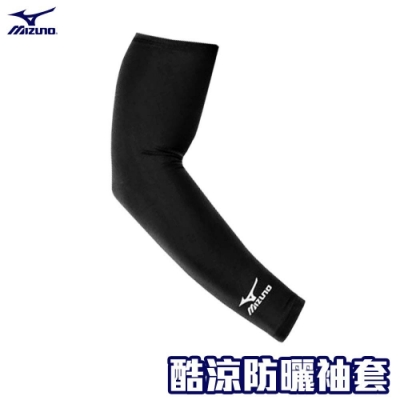 MIZUNO 防曬袖套-反光LOGO 自行車MIT台灣製 美津濃 黑色