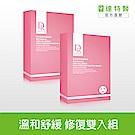 Dr.Hsieh 植萃柔敏修護面膜6片/盒 2入組