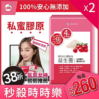 UDR專利SOD蔓越莓益生菌EX X2盒