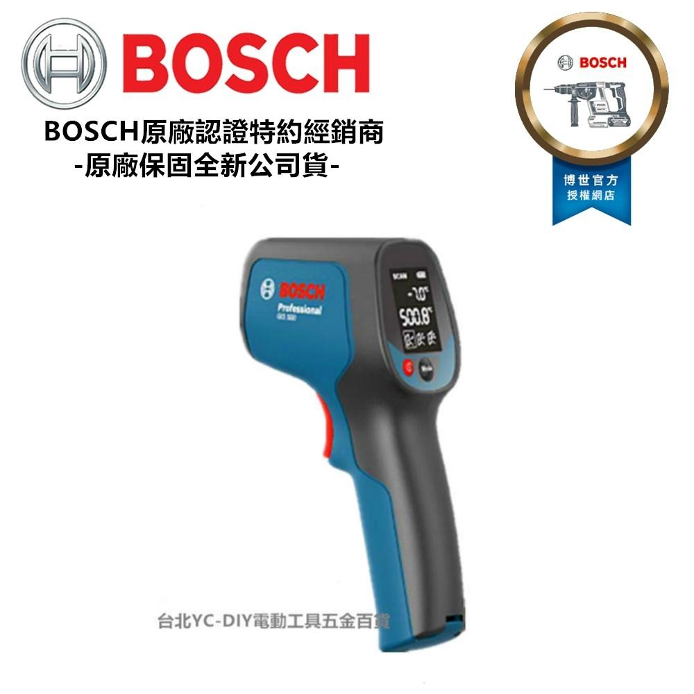 德國 BOSCH GIS 500 紅外線 雷射 測溫槍 測溫儀 溫度 油溫 水溫 冷氣